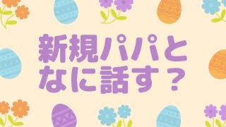 sinki-kaiwa-naiyo